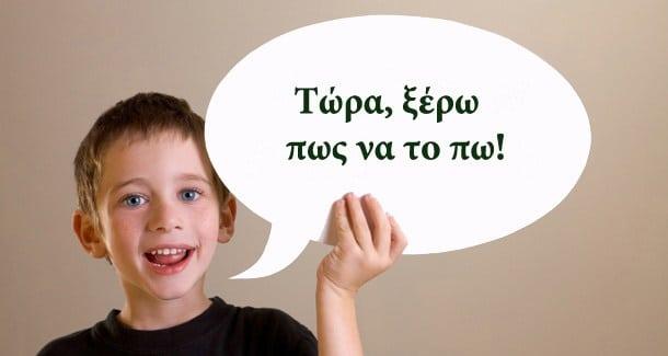 Στάδια Ανάπτυξης  Λόγου – Ομιλίας – Επικοινωνίας