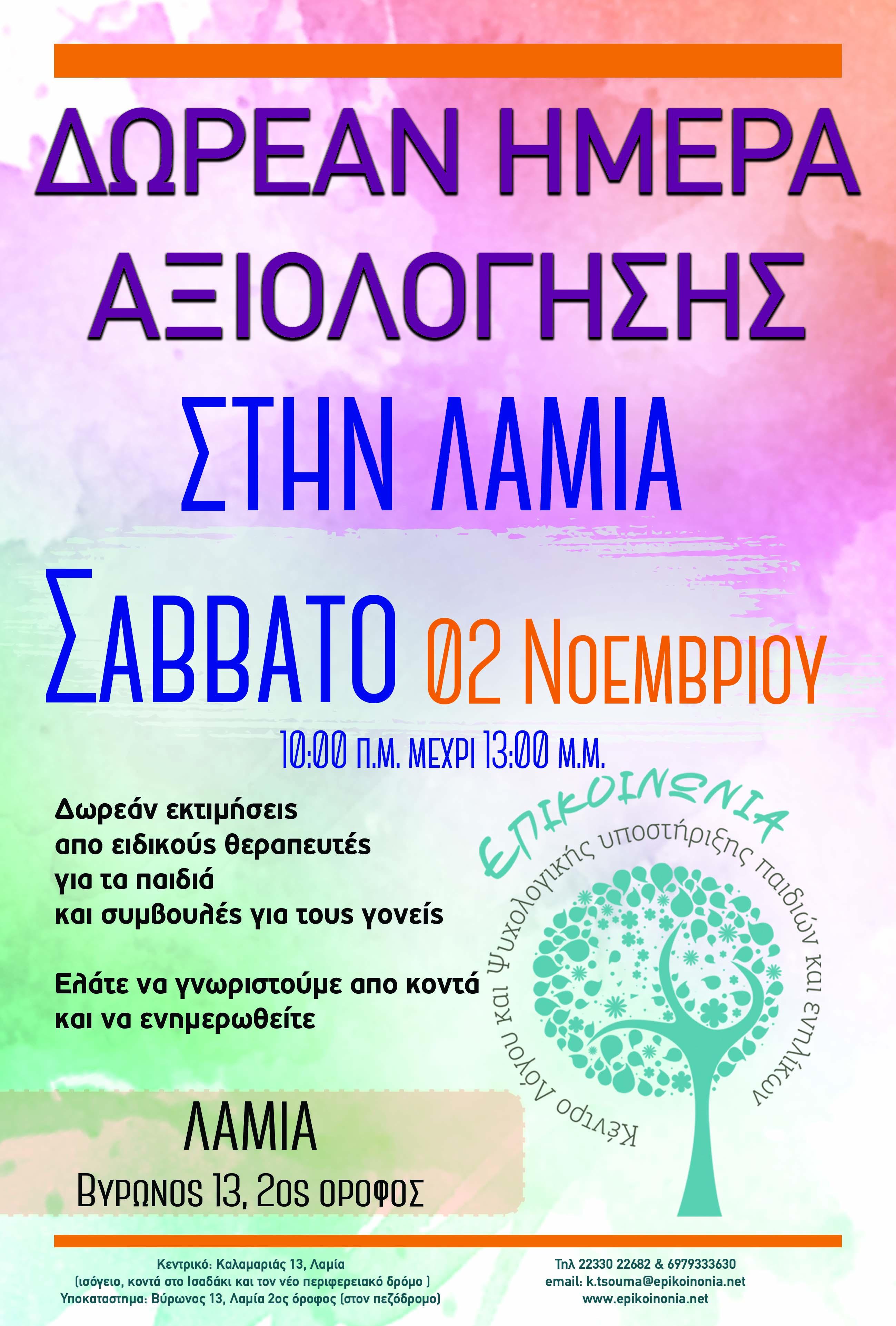 Ανοιχτή Ημέρα Αξιολόγησης στη Λαμία, Σάββατο 2 Νοεμβρίου 2019